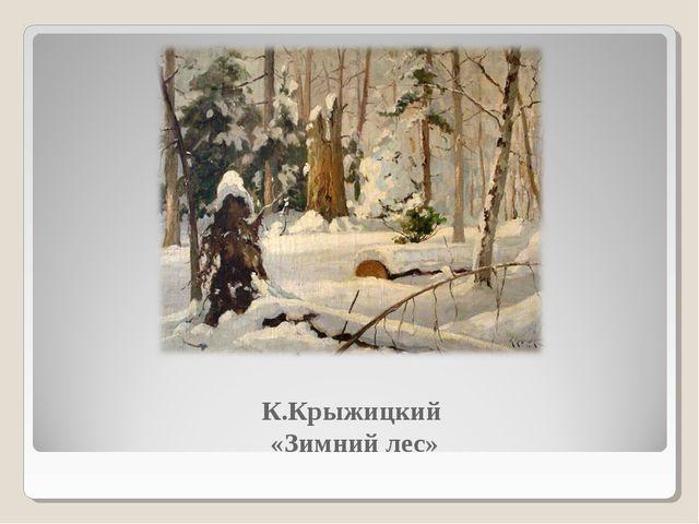 К.Крыжицкий «Зимний лес»