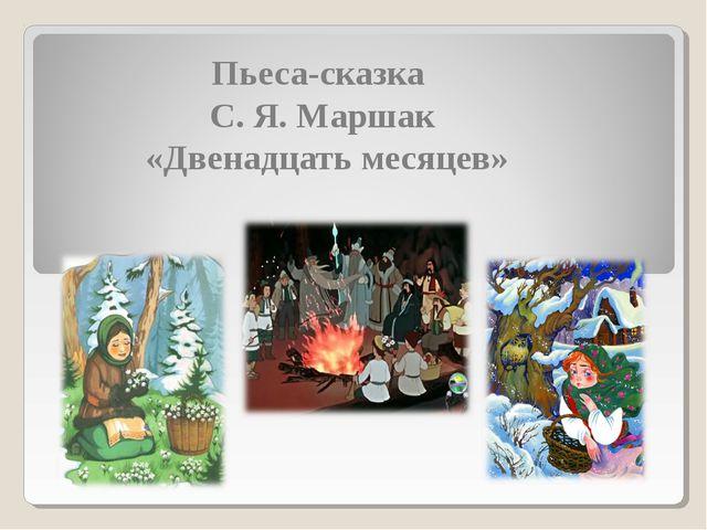 Пьеса-сказка С. Я. Маршак «Двенадцать месяцев»