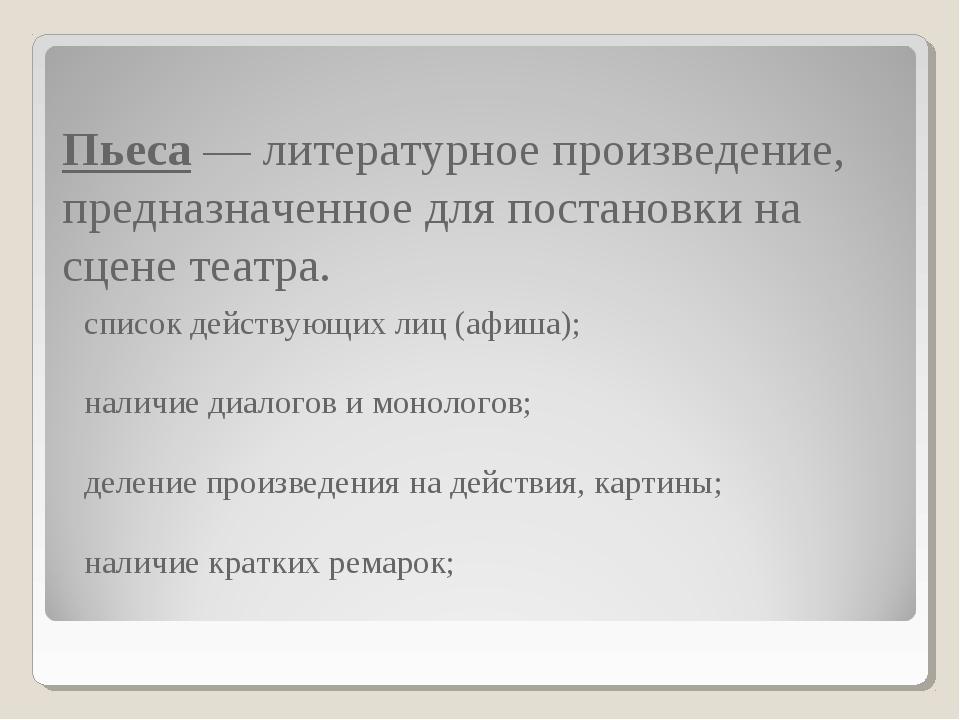 список действующих лиц (афиша); наличие диалогов и монологов; деление произве...