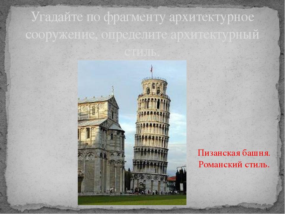 Угадайте по фрагменту архитектурное сооружение, определите архитектурный стил...