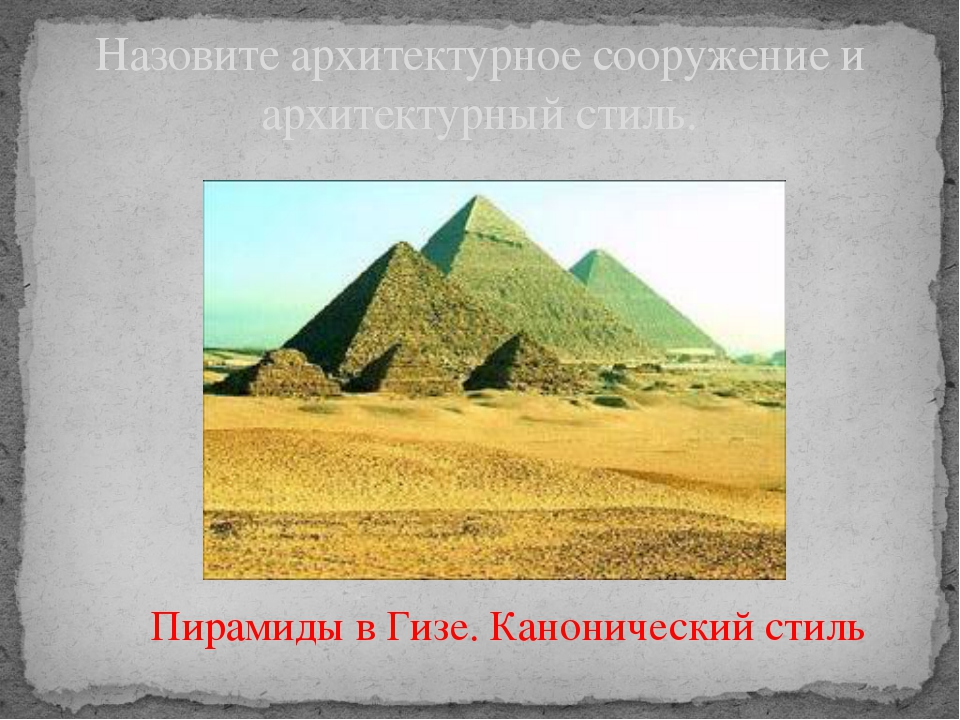 Назовите архитектурное сооружение и архитектурный стиль. Пирамиды в Гизе. Кан...