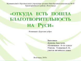 Выполнила Дуюнова Анастасия, обучающаяся 8 «А» класса Учитель Толпыгина Е. В.