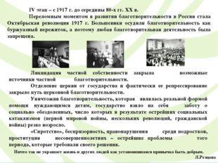 IV этап – с 1917 г. до середины 80-х гг. XX в. Переломным моментом в развит