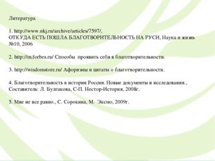 Литература 1. http://www.nkj.ru/archive/articles/7597/, ОТКУДА ЕСТЬ ПОШЛА БЛ