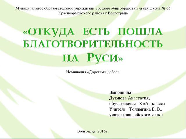 Выполнила Дуюнова Анастасия, обучающаяся 8 «А» класса Учитель Толпыгина Е. В....