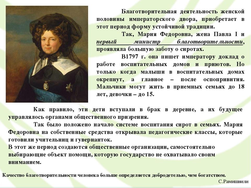 Благотворительная деятельность женской половины императорского двора, приобр...
