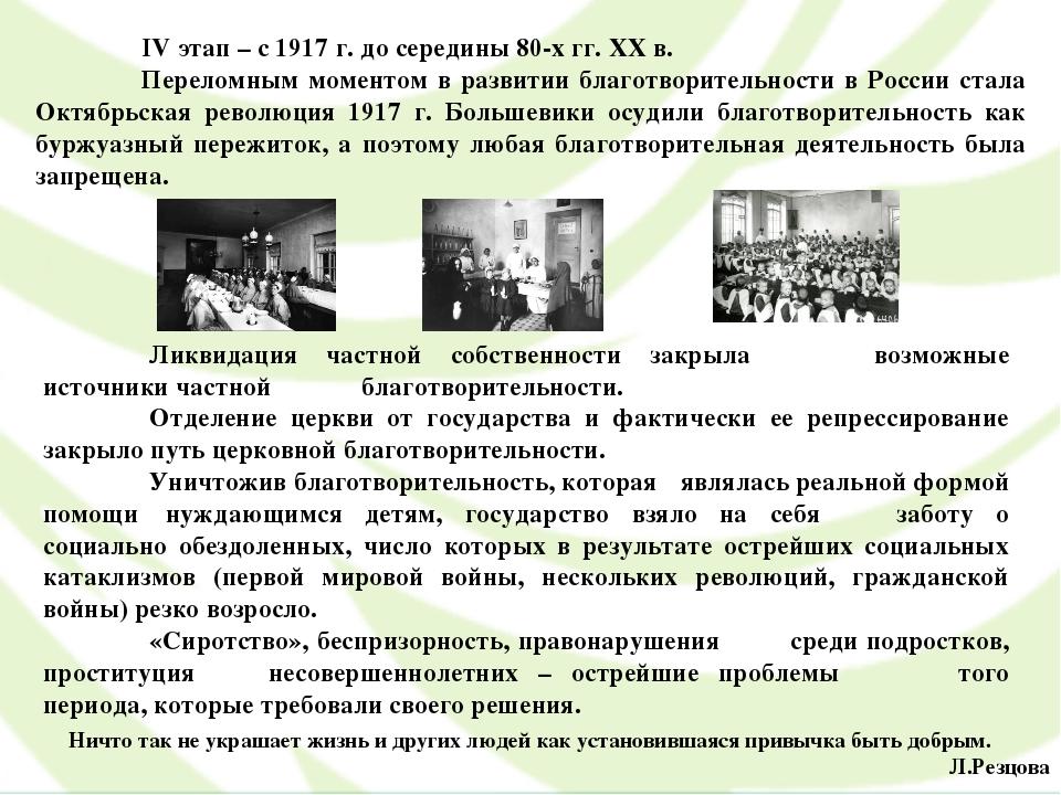 IV этап – с 1917 г. до середины 80-х гг. XX в. Переломным моментом в развит...