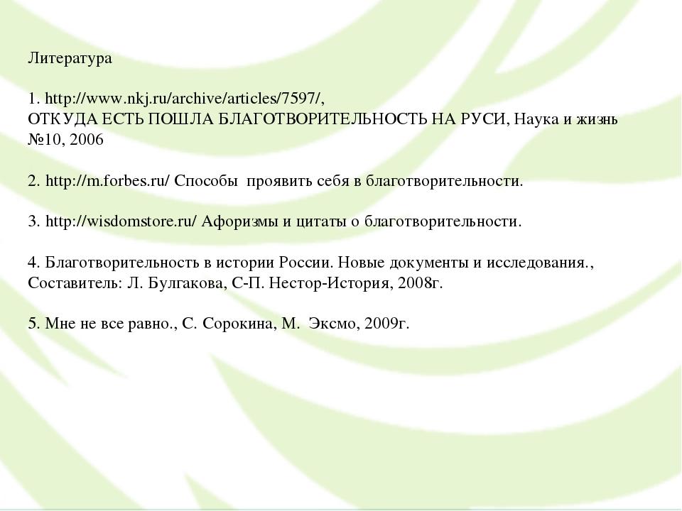 Литература 1. http://www.nkj.ru/archive/articles/7597/, ОТКУДА ЕСТЬ ПОШЛА БЛ...