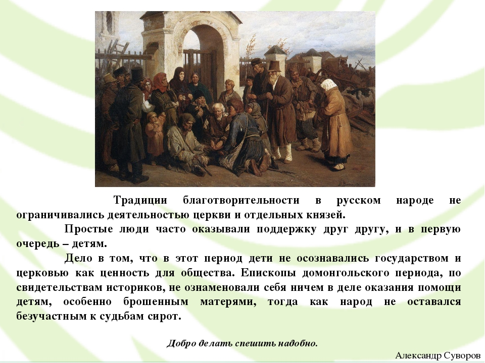 Добро делать спешить надобно. Александр Суворов Традиции благотворительност...