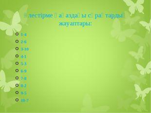Үлестірме қағаздағы сұрақтардың жауаптары: 1-4 2-6 3-10 4-1 5-3 6-9 7-8 8-2 9