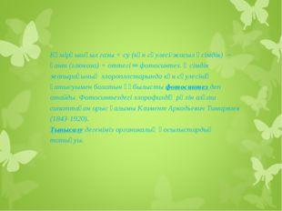 Көмірқышқыл газы + су (күн сәулесі/жасыл өсімдік) → қант (глюкоза) + оттегі ═