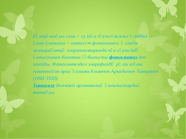 Көмірқышқыл газы + су (күн сәулесі/жасыл өсімдік) → қант (глюкоза) + оттегі ═...