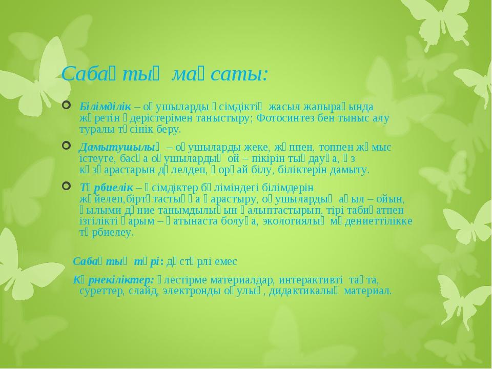 Сабақтың мақсаты: Білімділік – оқушыларды өсімдіктің жасыл жапырағында жүреті...