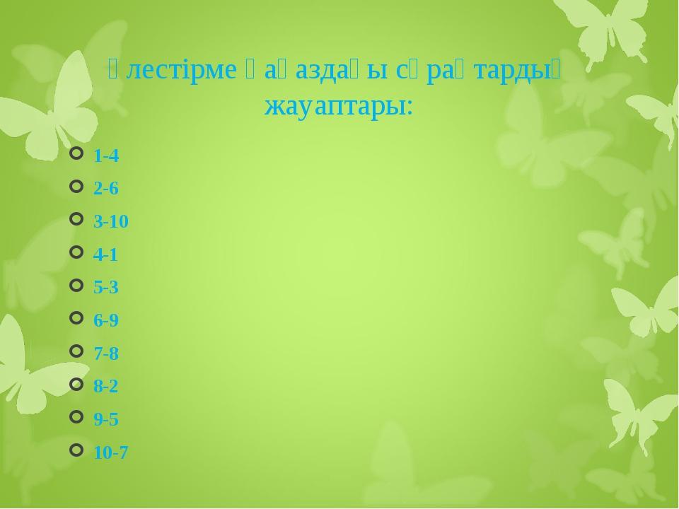 Үлестірме қағаздағы сұрақтардың жауаптары: 1-4 2-6 3-10 4-1 5-3 6-9 7-8 8-2 9...