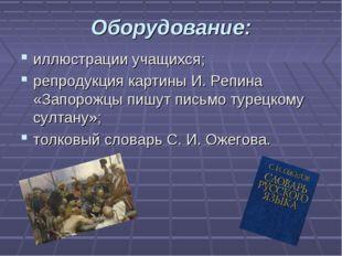 Оборудование: иллюстрации учащихся; репродукция картины И. Репина «Запорожцы