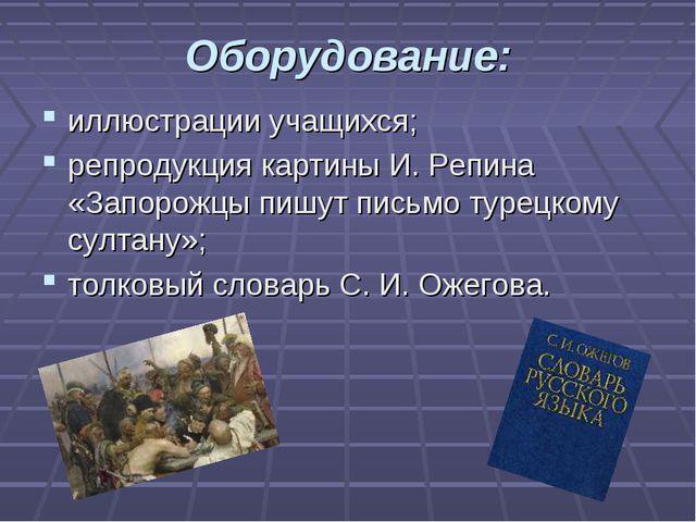 Оборудование: иллюстрации учащихся; репродукция картины И. Репина «Запорожцы...