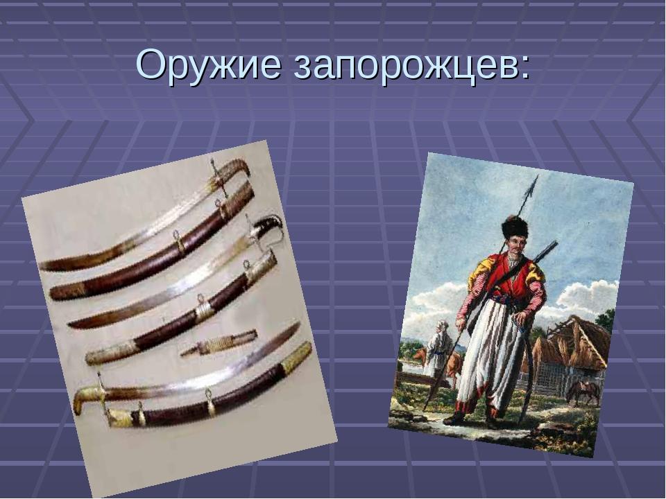 Оружие запорожцев: