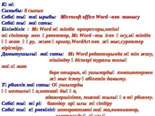 Күні: Сыныбы: 8 сынып Сабақтың тақырыбы: Microsoft office Word –пен танысу Са