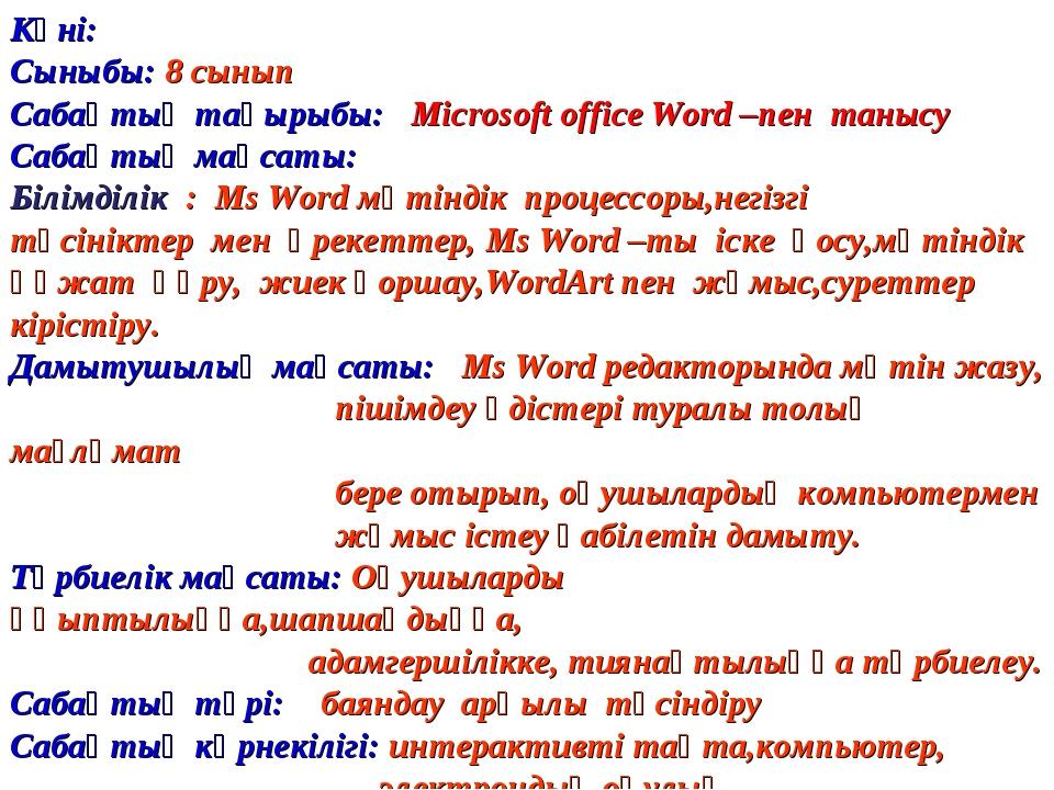 Күні: Сыныбы: 8 сынып Сабақтың тақырыбы: Microsoft office Word –пен танысу Са...