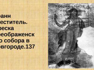 Иоанн Креститель. Фреска Преображенского собора в Новгороде.1378