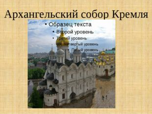 Архангельский собор Кремля
