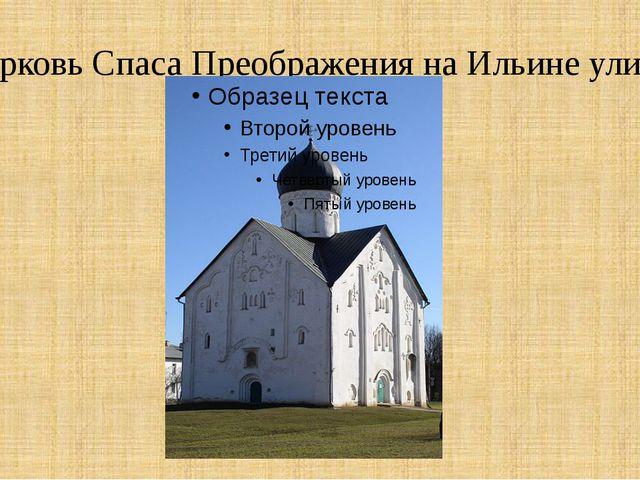 Церковь Спаса Преображения на Ильине улице