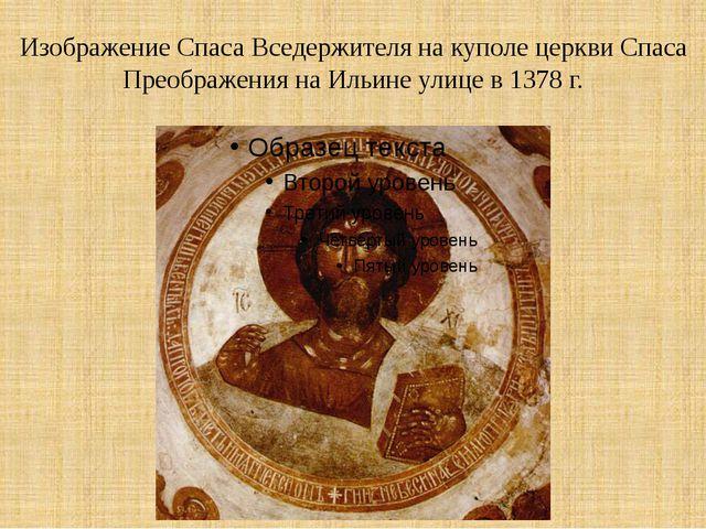 Изображение Спаса Вседержителя на куполе церкви Спаса Преображения на Ильине...