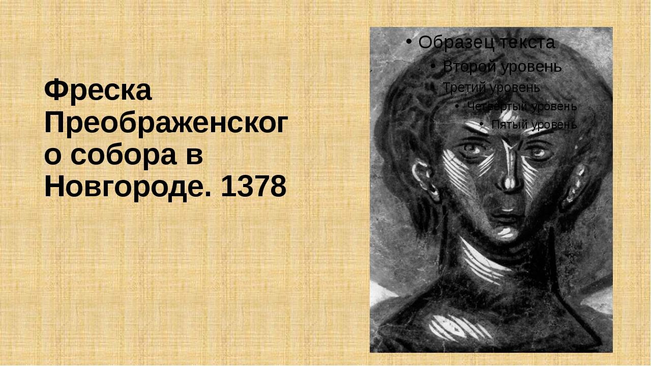 Фреска Преображенского собора в Новгороде. 1378