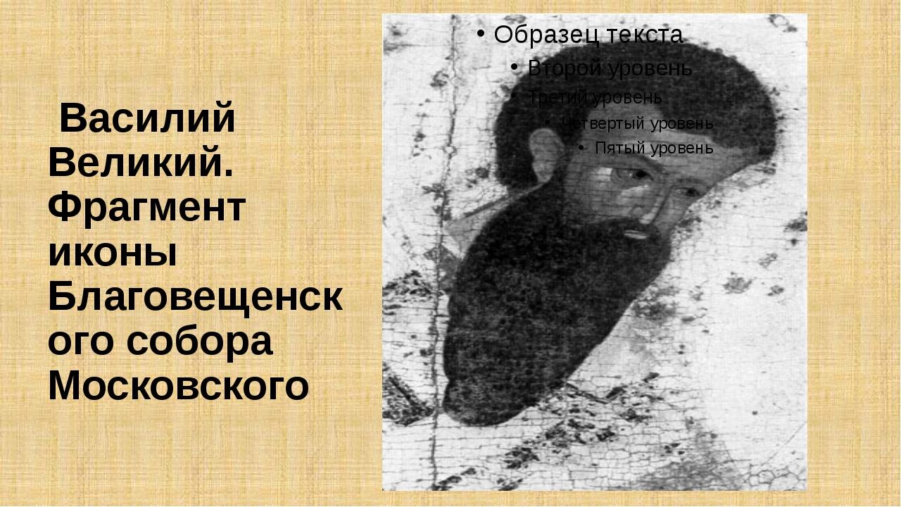 Василий Великий. Фрагмент иконы Благовещенского собора Московского