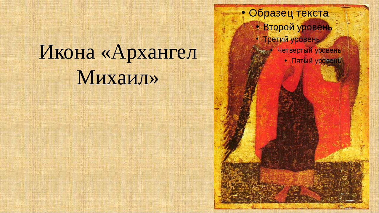 Икона «Архангел Михаил»