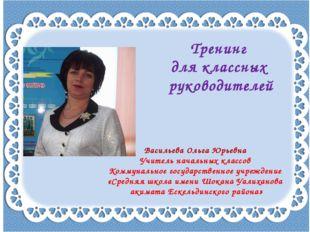 Васильева Ольга Юрьевна Учитель начальных классов Коммунальное государственно