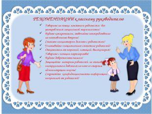 Говорите на языке, понятном родителям- без употребления специальной терминоло