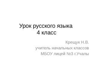Урок русского языка 4 класс Крещук Н.В. учитель начальных классов МБОУ лицей