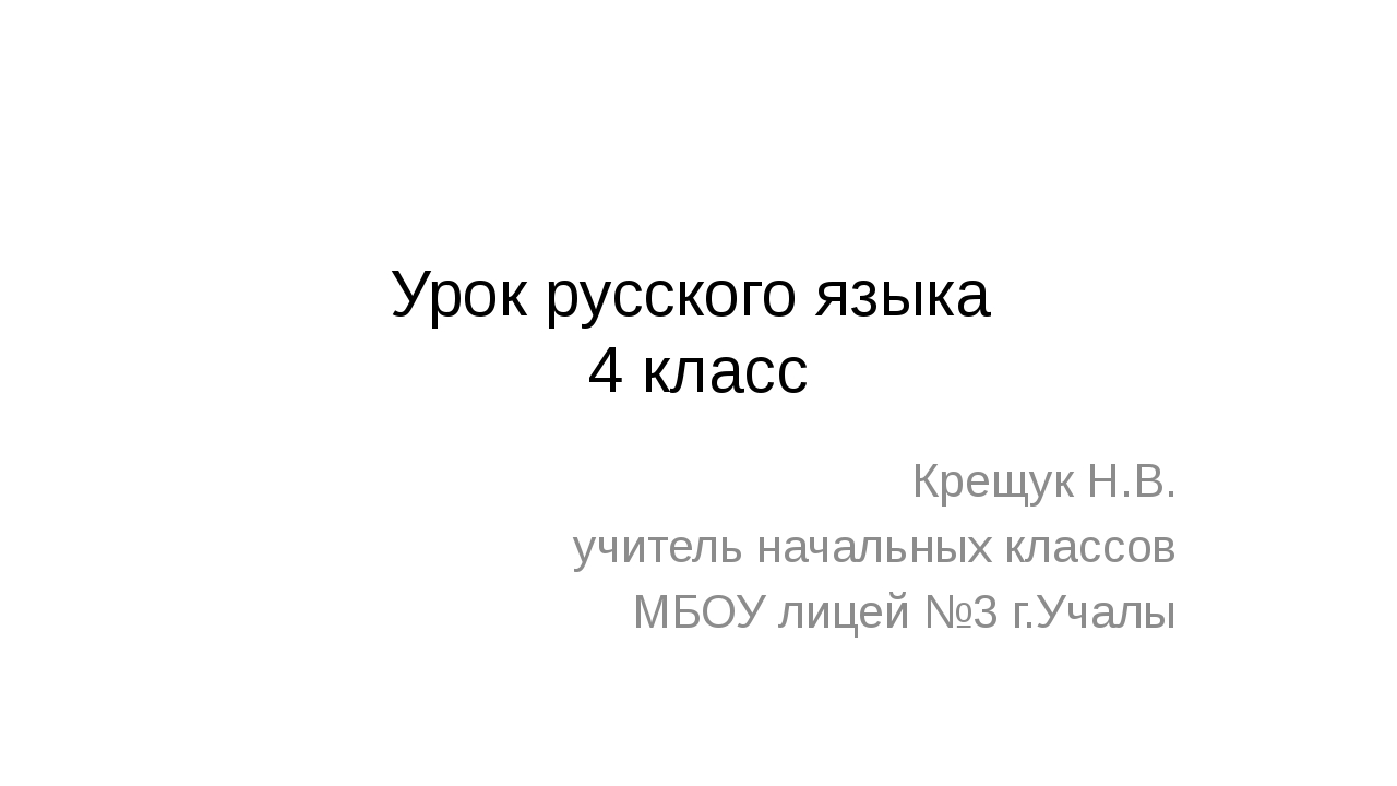 Урок русского языка 4 класс Крещук Н.В. учитель начальных классов МБОУ лицей...