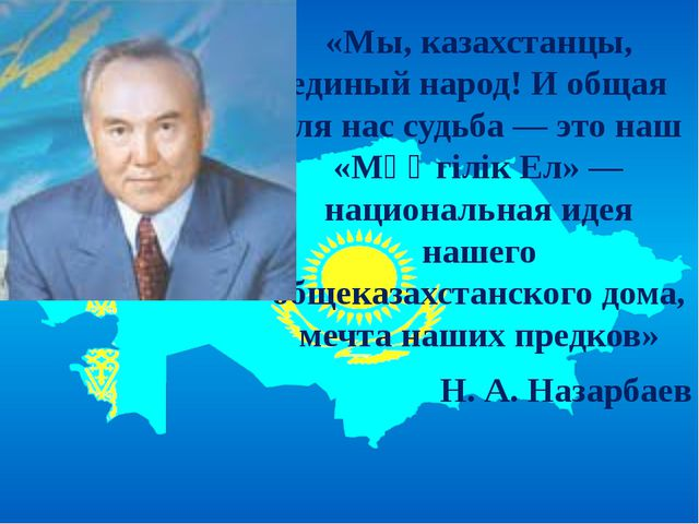 «Мы, казахстанцы, единый народ! И общая для нас судьба — это наш «Мәңгілік Е...
