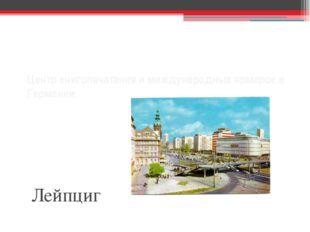 Центр книгопечатания и международных ярмарок в Германии Лейпциг