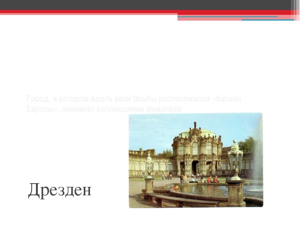 Город, в котором вдоль реки Эльбы расположился «балкон Европы», знаменит колл...
