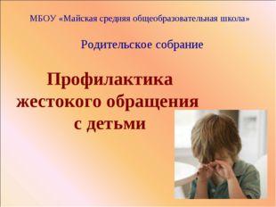 Профилактика жестокого обращения с детьми МБОУ «Майская средняя общеобразоват
