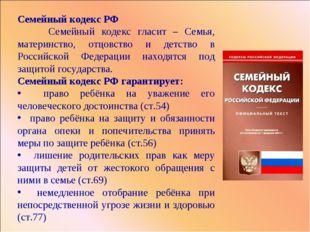 Семейный кодекс РФ Семейный кодекс гласит – Семья, материнство, отцовство и