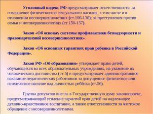 Уголовный кодекс РФ предусматривает ответственность: за совершение физическо