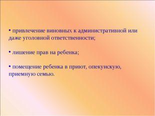 привлечение виновных к административной или даже уголовной ответственности;