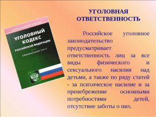 УГОЛОВНАЯ ОТВЕТСТВЕННОСТЬ Российское уголовное законодательство предусматрив