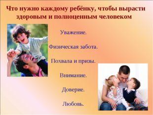 Что нужно каждому ребёнку, чтобы вырасти здоровым и полноценным человеком Ув