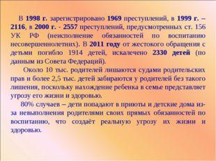 В 1998 г. зарегистрировано 1969 преступлений, в 1999 г. – 2116, в 2000 г. -