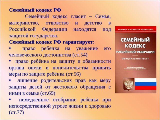 Семейный кодекс РФ Семейный кодекс гласит – Семья, материнство, отцовство и...