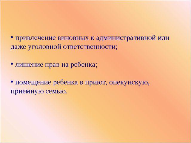 привлечение виновных к административной или даже уголовной ответственности;...