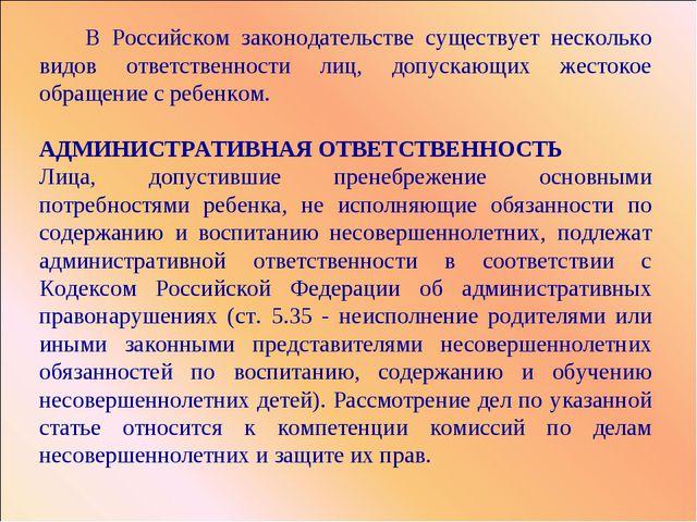 В Российском законодательстве существует несколько видов ответственности лиц...