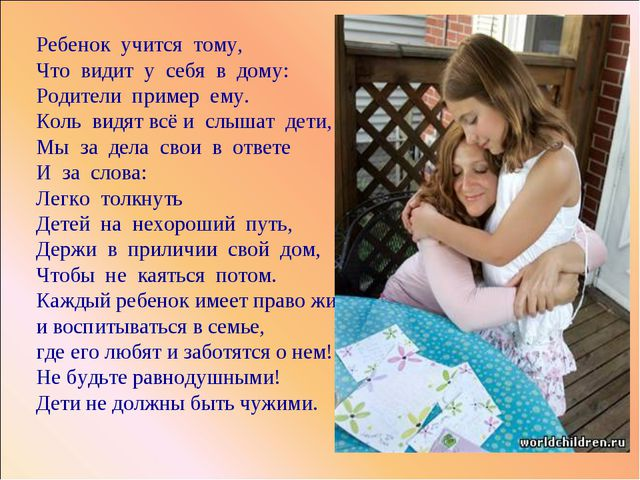 Ребенок учится тому, Что видит у себя в дому: Родители пример ему. Коль видят...