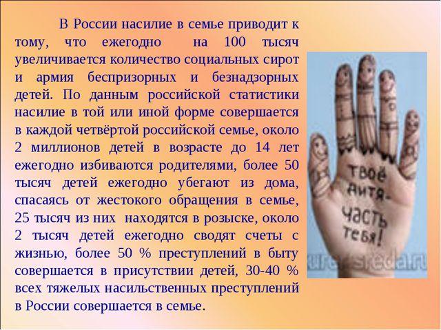 В России насилие в семье приводит к тому, что ежегодно на 100 тысяч увеличив...