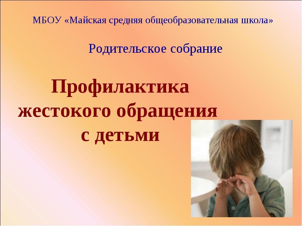 Профилактика жестокого обращения с детьми МБОУ «Майская средняя общеобразоват...
